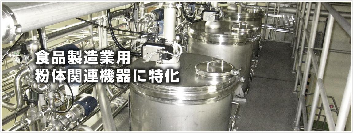 食品製造業用 粉体関連機器に特化