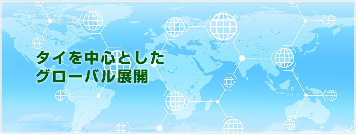 タイを中心とした グローバル展開